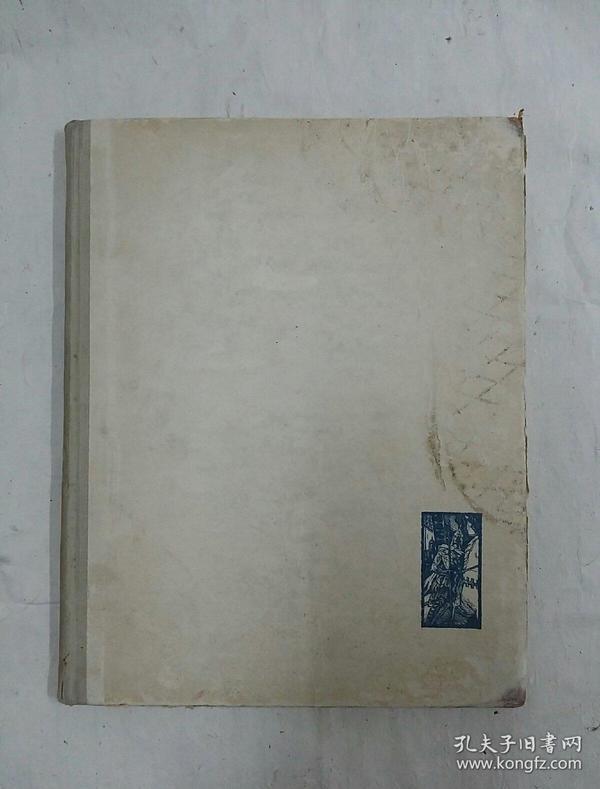 科林美术作品选  俄文版  1961