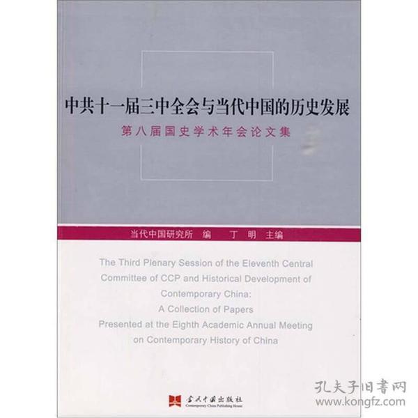 中共十一届三中全会与当代中国的历史发展:第八届国史学术年会论文集