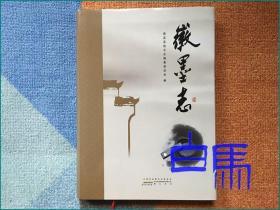 徽墨志 2016年初版精装