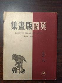 英国版画集 (1947年晨光出版、精装本带书衣)书品看图