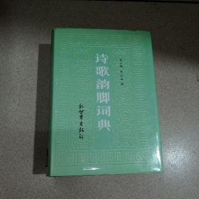 《诗歌韵脚词典》94年1版1印