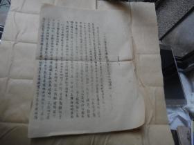 中共武汉市委宣传部关于目前宣传活动的通知1份2页  8开大小 油印本