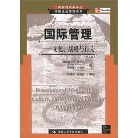 国际管理:文化战略与行为(第5版)
