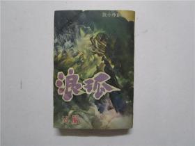 1974年初版 文艺创作小说 孤浪 (小32开)