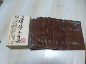 唐诗小集(第一函 全10册)有外盒