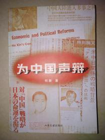 为中国声辩