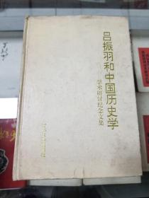 吕振羽和中国历史学-学术研讨纪念文集(96年初版  精装  印量1050册)