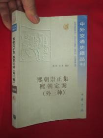 熙朝崇正集 熙朝定案(外三种)---中外交通史籍丛刊