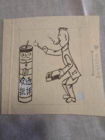 漫画肖桐柏漫画原稿一幅(12cm×12cm)《讽刺与幽默》刊发稿