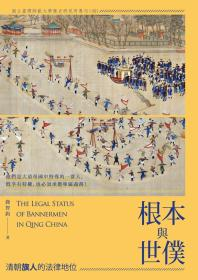 根本與世仆──清朝旗人的法律地位