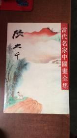 当代名家中国画全集---张大千(1版1印)