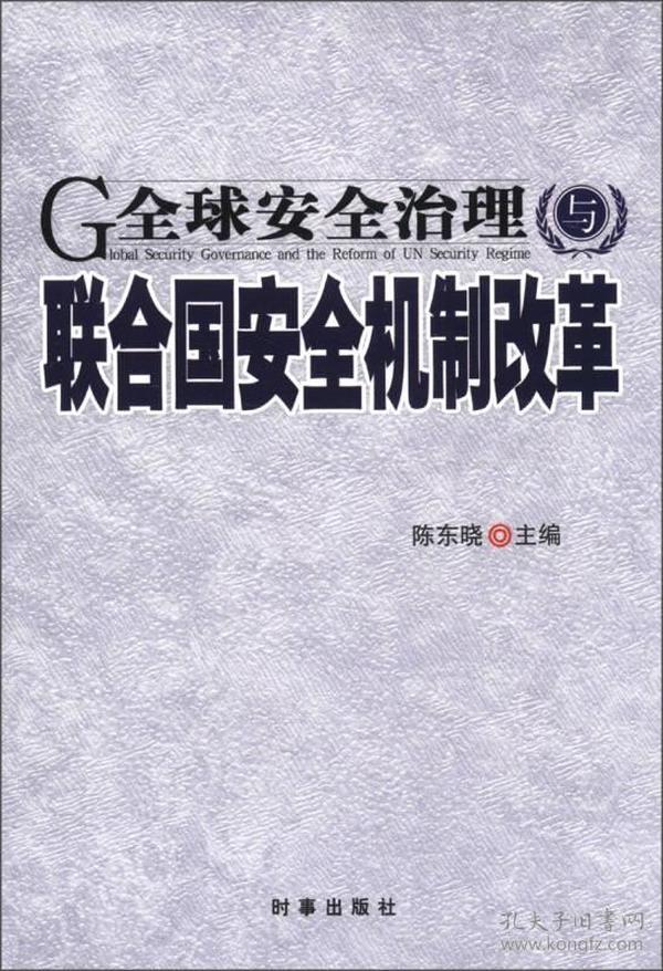 全球安全治理与联合国安全机制改革