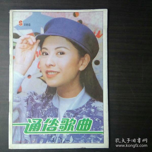 通俗歌曲1993