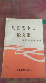 抗日战争史论文集