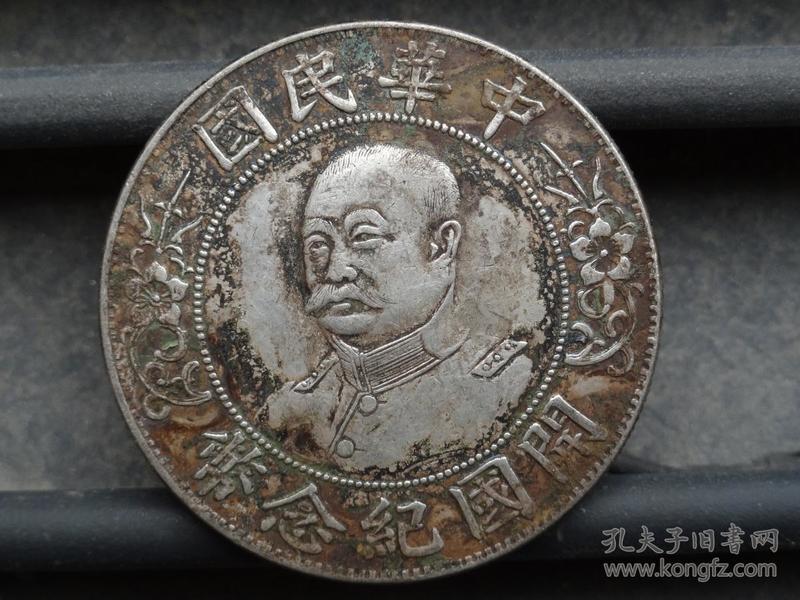 中华民国开国纪念币--3.9x0.25cm重:26.6g喜欢的可联系
