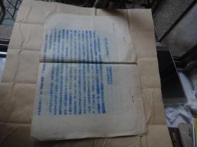 武汉市抗美援朝运动《准备五一游行示威的通知》1份3页  16开大小 蓝色油印本
