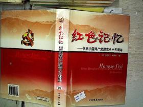红色记忆 纪念中国共产党八十五周年 四.