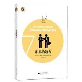 职场沟通力/企鹅沟通力丛书