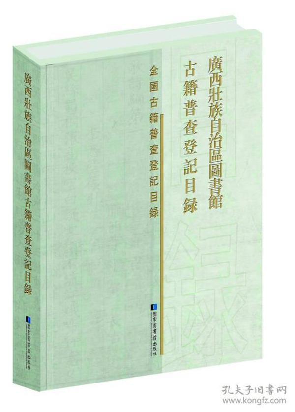 广西壮族自治区图书馆古籍普查登记目录
