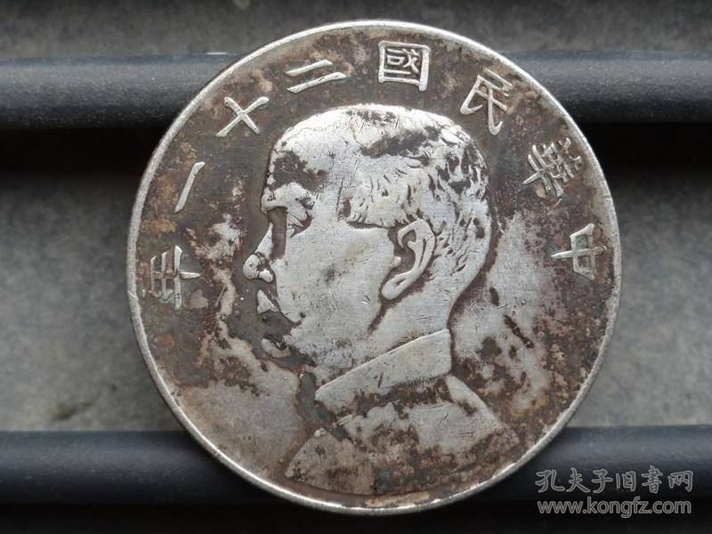 中华民国二十一年--3.9x0.25cm重:26.7g喜欢的可联系