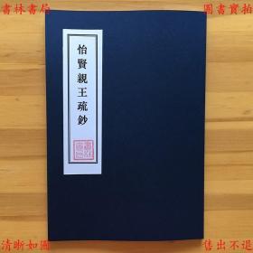 怡贤亲王疏钞-吴邦庆-畿辅河道水利丛书-清道光四年刊本(复印本)