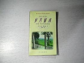 岁月留痕【译者马爱农签名本】