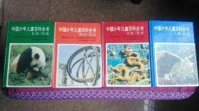 中国少年儿童百科全书1--4册全(文化艺术.人类社会.自然环境.科学技术)