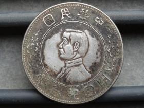 中华民国开国纪念币--3.9x0.25cm重:26.6g喜欢的可联系1