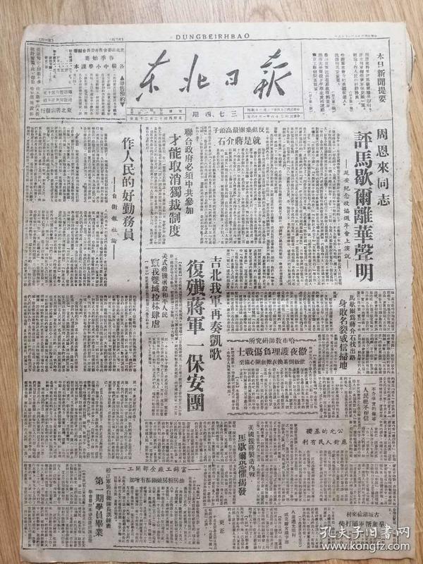 东北日报·周恩来同志评马歇尔离华声明·哈铁群英会