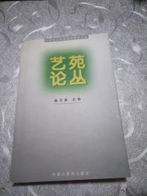 艺苑论丛 (印量2000册)