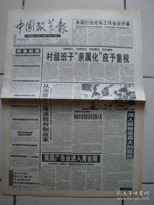 1998年7月14日《中国改革报》(中国标准服务网正式建立)