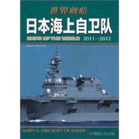 世界舰船  日本海上自卫队