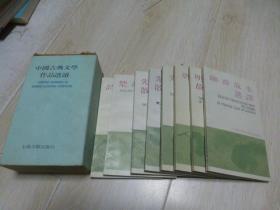 中国古典文学作品选读 第三函(全8册)有外盒