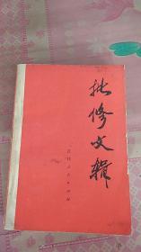 《批修文辑》(71年一版一印, 附毛主席语录)