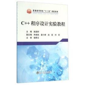 C++程序设计实验教程