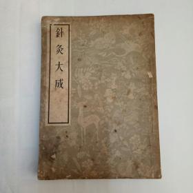 针灸大成(1955年1版1印)