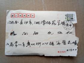 江苏常州书画家陈琪毛笔信札3页