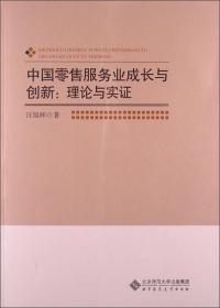 中国零售服务业成长与创新:理论与实证