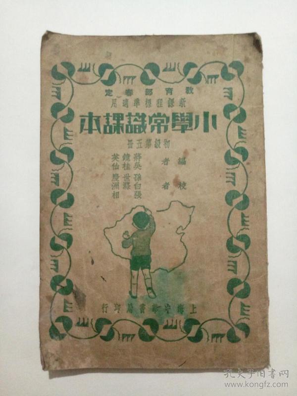 小学常识课本(初级第五册)