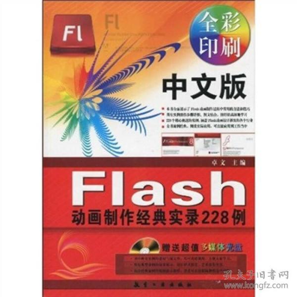 中文版Flash动画制作经典实录228例