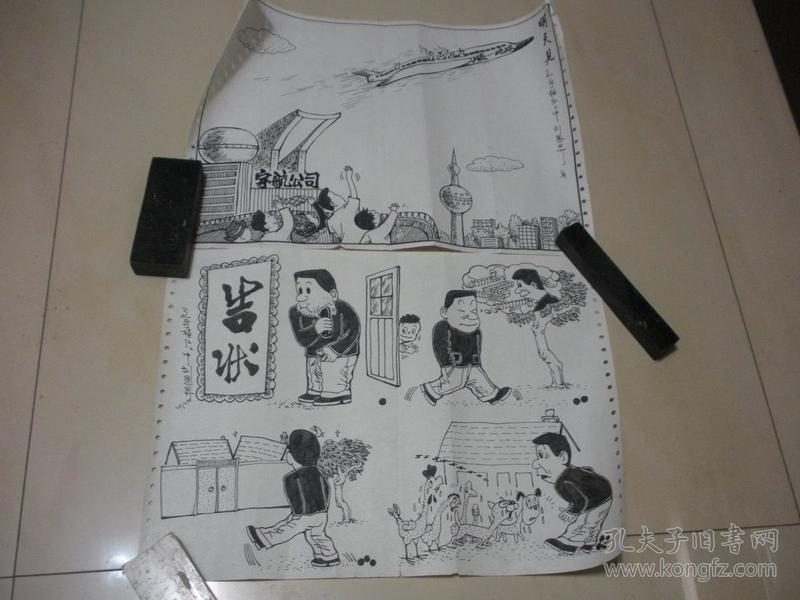 漫画原稿2张(刘恩昇作品)