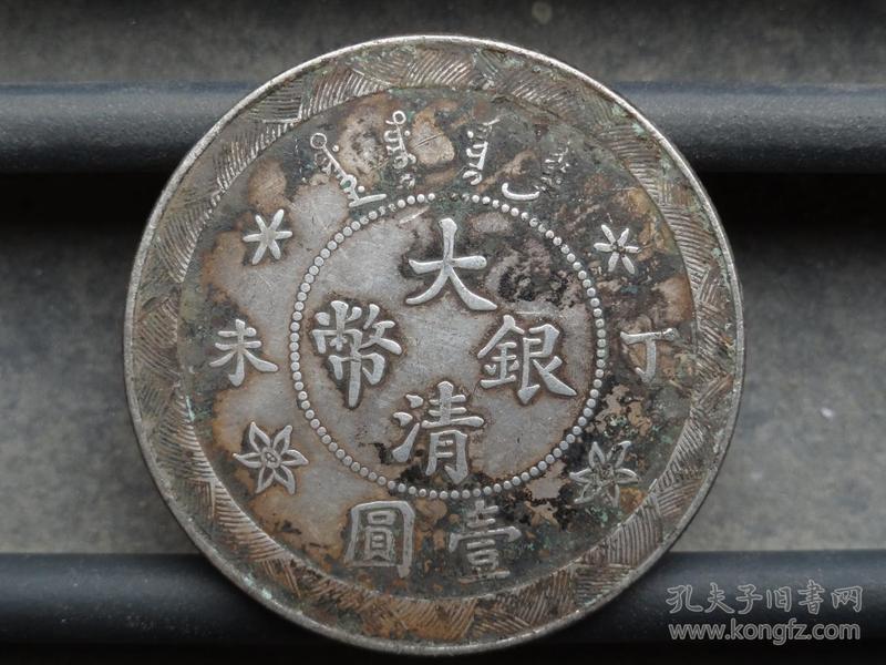大清银币丁未==光绪元宝--3.9x0.25cm重:26.5g喜欢的可联系