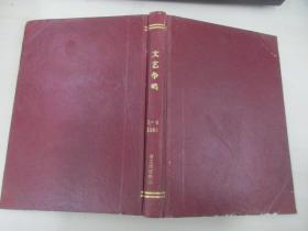 文艺争鸣 1991年1、2-5期 文艺争鸣出版社 16开精装