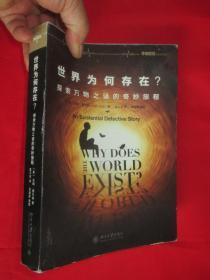 世界为何存在?:探索万物之谜的奇妙旅程