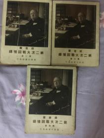 民国37年初版《第二次大战回忆录》存2,34册合售