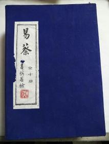 易蔡(10册全)