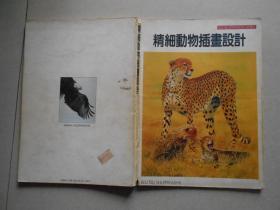 精细动物插画设计(日文原版)