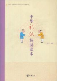 中華誦·經典誦讀行動禮儀文化系列:中華禮儀校園讀本