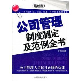公司管理制度制定及范例全书