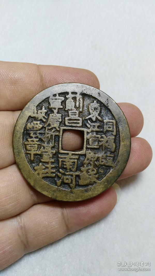 二十钱局背吉语铜花钱